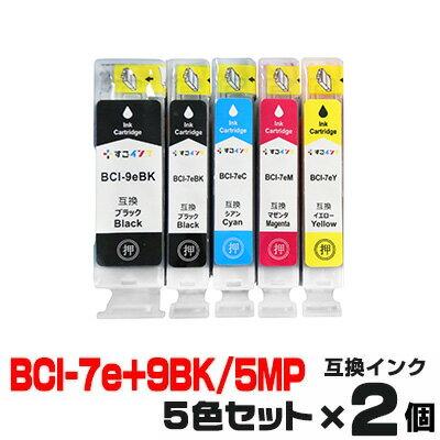 インク canon キャノン BCI-7e+9/5mp×2 送料無料 プリンターインク インクカートリッジ 互換インク いんく インキ インクジェット キヤノン BCI-9eBK BCI-7ebk BCI-7eC BCI-7eM BCI-7eY 4色セット bci9 bci7e 9 7e 9bk 7ebk 黒