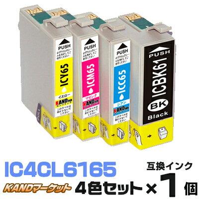 インク エプソン EPSON IC4CL6165 プリンターインク インクカートリッジ 互換インク いんく インキ インクジェット ICBK61 ICC65 ICM65 ICY65 4色セット カラリオ colorio 61 65 黒 ブラック シアン マゼンタ イエロー 4色パック 送料無料
