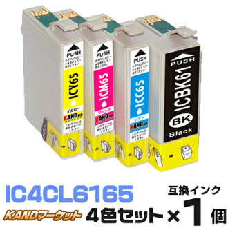 Ink Epson EPSON IC4CL6165 ink cartridge printer ink compatible ink nijihara ink ink inkjet ICBK61 ICC65 ICM65 ICY65 4 color set carrario colorio 61 65 Black Black cyan magenta yellow color 4 Pack Marathon 201405 _