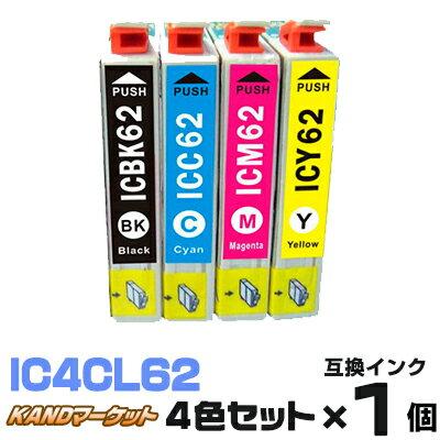 インク エプソン EPSON IC4CL62 プリンターインク インクカートリッジ 互換インク いんく インキ インクジェット IC62 IC62BK IC62C IC62M IC62Y 4色セット カラリオ colorio 62 PX-403A PX-404A PX-434A 4色パック 送料無料