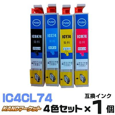 インク エプソン EPSON IC4CL74 プリンターインク インクカートリッジ 互換インク インキ ICBK74 ICC74 ICM74 ICY74 4色セット カラリオ colorio 74 黒 ブラック シアン マゼンタ PX-M5040F PX-M5041F PX-M740F PX-M741F PX-S5040 PX-S740 送料無料