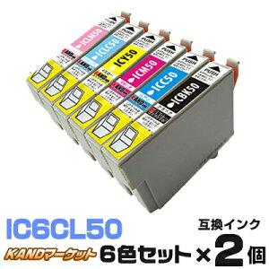 【IC50】6色セット\12600→\3150(75%OFF)