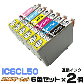IC6CL50×2個【6色セット】 インク エプソン プリンターインク epson インクカートリッジ ICBK50 ICC50 ICM50 ICY50 ICLC50 ICLM50 EP-301 EP-302 EP-4004 EP-702A EP-703A EP-704A EP-705A EP-774A EP-801A EP-802A EP-804AR EP-804ARU EP-804AU EP-804AW EP-804AWU