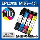 【時間限定クーポン配布】MUG-4CL インク エプソン用互換 インクカートリッジ プリンターインク epson マグカップ 4個セット MUG-BK MUG-C MUG-M MUG-Y MUG EW