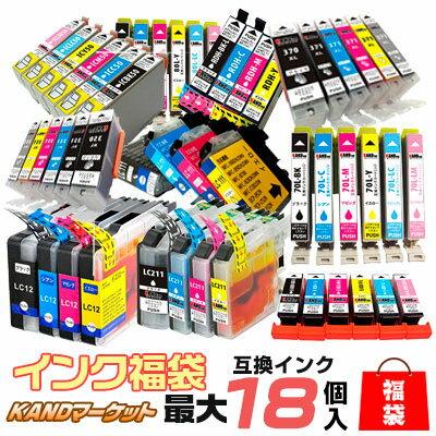 インク福袋 インクカートリッジ BCI-371xl+370xl/6mp BCI-351xl+350xl/6mp エプソン IC6CL80 インク EPSON CANON キャノン キヤノン プリンターインク ブラザー BROTHER IC6CL70 KUI-6cl-L BCI-326+325/6mp 互換インク 送料無料 50 bk 訳あり 70
