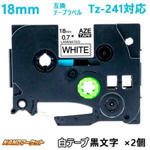 ブラザー用 テプラPRO ラベルライター 互換テープ ラミネートテープ TZe-241 18mm×2個 白テープ 黒文字 PT-P900W PT-P950NW PT-P700 PT-P750W PT-18N PT-18R PT-P710BT PT-D600 ★