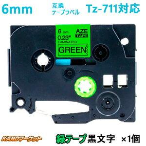 ブラザー用 テプラPRO ラベルライター 互換テープ ラミネートテープ TZe-711 6mm 緑テープ 黒文字 PT-P900W PT-P950NW PT-P700 PT-P750W PT-P300BT PT-J100 PT-J100W PT-J100P PT-D210 PT-18N PT-18R PT-P710BT PT-D600 ★