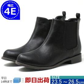 ショートブーツ 大きいサイズ レディース 25.5cm 26cm 26.5cm 対応 ワイズ 4e サイドゴアブーツ 外反母趾 幅広 甲高 ブラック ローヒール 歩きやすい サイドゴア 04413TW