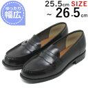 ローファー 大きいサイズ 靴 大きいサイズ 25.5cm 26cm 26.5cm 対応 レディース 学生 さんにおすすすめです 大きいサ…