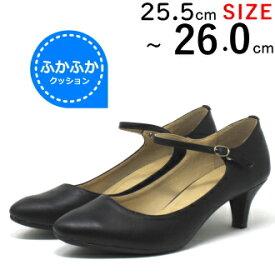 26cm レディース 大きいサイズ パンプス 25.5cm ポインテッドトゥ ストラップ プレーン パンプス 黒 フォーマル リクルート オフィス 通勤 仕事 歩きやすい ローヒール ブラック 婦人靴 26センチ ポインテッド 3L 4L 25.5 26.0 20代 30代 40代 01323TW