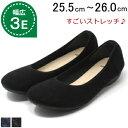 26cm レディース 大きいサイズ 靴 25.5cm 26cm 対応 ワイズ 3E ストレッチ パンプス 3L 4L 大きいサイズ靴 ゆったり 幅広 設計 モデルサイズ 黒 25.5 26 婦人靴 大