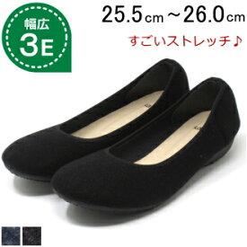 26cm レディース 大きいサイズ 靴 25.5cm 26cm 対応 ワイズ 3E ストレッチ パンプス 3L 4L 大きいサイズ靴 ゆったり 幅広 設計 モデルサイズ 黒 25.5 26 婦人靴 大きいサイズ 26センチ 横幅広め 靴レディース 冬用 07455SN
