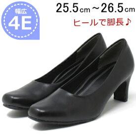ワイズ 4e パンプス 大きいサイズ レディース 幅広 スクウェアトゥ プレーン パンプス 25.5cm 26cm 26.5cm 対応 黒 幅広 フォーマル リクルート 結婚式 歩きやすい 26.0 ブラック 3L 4L 25.5 26 26.5 婦人靴 横幅広め ワイド 20代 30代 40代 01460TW
