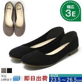 26cm ぺたんこ パンプス 大きいサイズ 靴 レディース 25.5cm 26cm 対応 ワイズ 3E スエード フラットシューズ バレエシューズ 3L 4L 大きいサイズ靴 ゆったり 幅広 設計 モデルサイズ 黒 幅広 横幅広め 靴レディース 冬用 07512MA