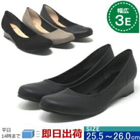 26cm パンプス 大きいサイズ レディース 靴 25.5cm 26cm 対応 ワイズ 3E ウェッジ パンプス ゆったり 幅広 設計 モデルサイズ 黒 25.5 26 ウエッジ パンプス 05516TC
