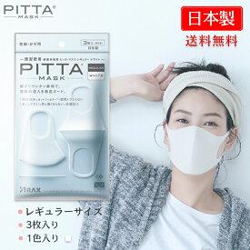 【日本製】 ホワイトPITTA MASK ピッタマスクレギュラー 3枚入り 在庫あり 風邪 花粉対策 男女兼用 洗えるマスク 飛沫防止