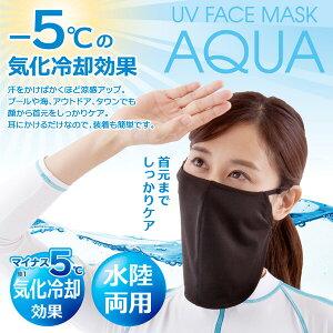 【冷感マスク】プールや海、アウトドア、タウンでも顔から首元をしっかりケア!