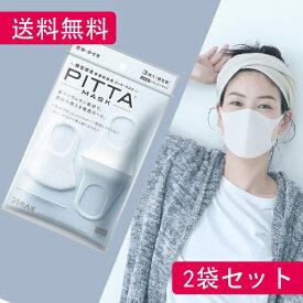 【日本製】PASTEL ホワイトPITTA MASK ピッタマスクレギュラー 3枚入り 在庫あり 風邪 花粉対策 男女兼用 洗えるマスク 飛沫防止 2袋セット
