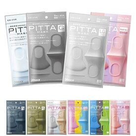国内発送 日本製ピッタマスク PITTA MASK ピッタマスク ライトグレー グレー ホワイト ピンク カーキー  PM2.5 3枚入 レギュラーサイズ 全国マスク工業会員 洗えるマスク