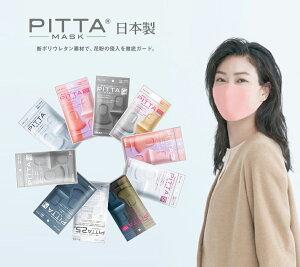 即納【2020新リニューアル】日本製ピッタマスク PITTA MASK3枚入り グレー ライトグレー ホワイト カーキ ネイビー レギュラー スモール 2.5a 在庫あり 風邪 花粉対策 洗えるマスク 全国マスク工