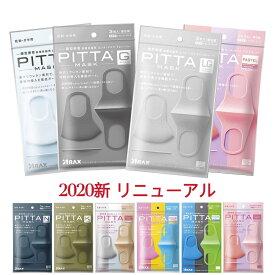 国内発送 PITTAMASK ピッタマスク グレー ライトグレー ホワイト ピンク シック モード ネイビー カーキ 2.5a  KIDSクール KIDSスイート 3枚入り 洗えるマスク