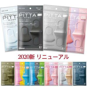 【日本製】【即納】2020新リニューアル PITTA MASK ピッタマスクグレー ライトグレー ホワイト ピンク シック モード ネイビー カーキ 2.5a  KIDSクール KIDSスイート 3枚入り 洗え