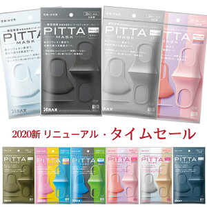 PITTA MASK SMALL 3枚入