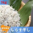 【愛知県応援企画30%OFFクーポン対象商品】しらす屋のしらす干し1kg (上)愛知産
