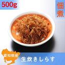 三河 佃煮生炊きしらす500g