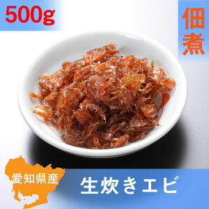 三河 佃煮生炊きエビ 500g