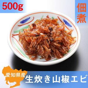 三河 佃煮生炊き山椒エビ 500g