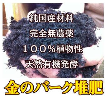 【放射能測定後出荷】100%植物性究極のバーク堆肥『金のバーク堆肥』20リットル