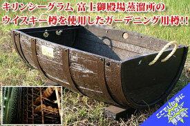 【RCP】本物のウイスキー樽を使用! 手作り ガーデニング用 樽(舟形) 送料無料!