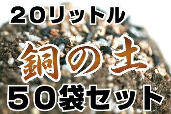 銅の土】100袋セット「プランター約200個分」(送料無料!)