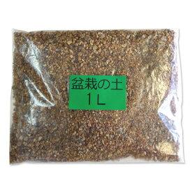 《盆栽の土》鬼無の盆栽職人が使っている本格派の盆栽の土《そのまま使える土》1000ml(約1.4kg)