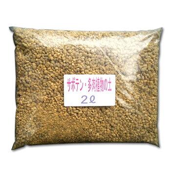 サボテン・多肉用の土(鹿児島県・宮崎県産)2L(少量タイプ)
