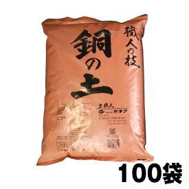 『毎日、放射能測定後に出荷しています』 【銅の土・16L】100袋セット「プランター 約200個分」(送料無料!)【日祝のお届け不可】