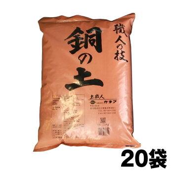 【銅の土】20袋セット