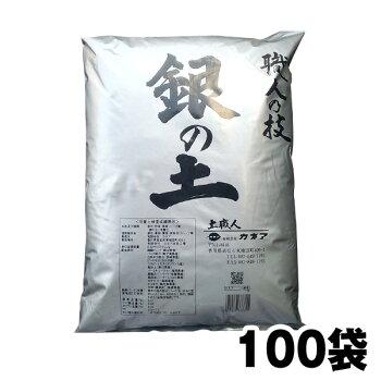 銀の土】100袋セット「プランター約200個分」(送料無料!)