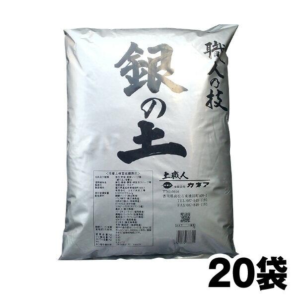 『毎日、放射能測定後に出荷しています』【銀の土・16L】20袋セット「プランター 約40個分」(送料・代引き手数料無料!)
