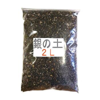 【銀の土】2リットル(無肥料の土)
