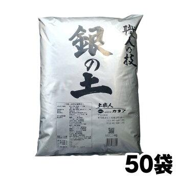 【銀の土】50袋セット「プランター約200個分」(送料無料!)