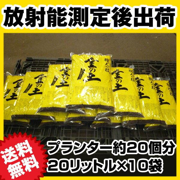 『放射能測定済み』 【金の土】10袋セット 『プランター約20個分』 『花壇・畑 畳約1畳分(約1m×2m)』 (送料無料!)(代引き手数料無料)【RCP】 02P03Dec16