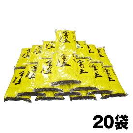『放射能測定済み』 【金の土・16L】20袋セット 『プランター約40個分』 『花壇・畑 畳約2畳分(約2m×2m)』 (送料無料!)(代引き手数料)