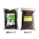 金の肥料【10kg 固形タイプ:約1000個】【固形タイプ・粉タイプが選べます】