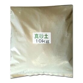 【香川県産】真砂土10k(約6〜8L)【自然農法栽培に最適】
