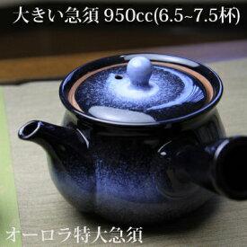 大きい急須 オーロラ特大急須(アミ付)(容量950cc) 長湯呑6.5〜7.5杯 美濃焼 日本製 お茶 きゅうす お茶道具 茶葉 緑茶 お洒落な急須 おしゃれ かわいい 大容量 つぎやすい 茶葉がひろがりやすい