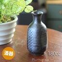 【酒器】黒銀彩1合徳利(180cc)【美濃焼/日本製/熱燗/日本酒/レンジOK】