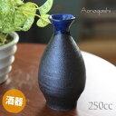 酒器 青流し2合徳利(容量250cc) 美濃焼/日本製/ お酒/日本酒/熱燗/レンジOK