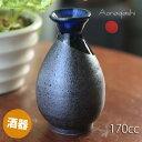 酒器 青流し1合徳利(容量170cc) 美濃焼/日本製/ お酒/日本酒/熱燗/レンジOK